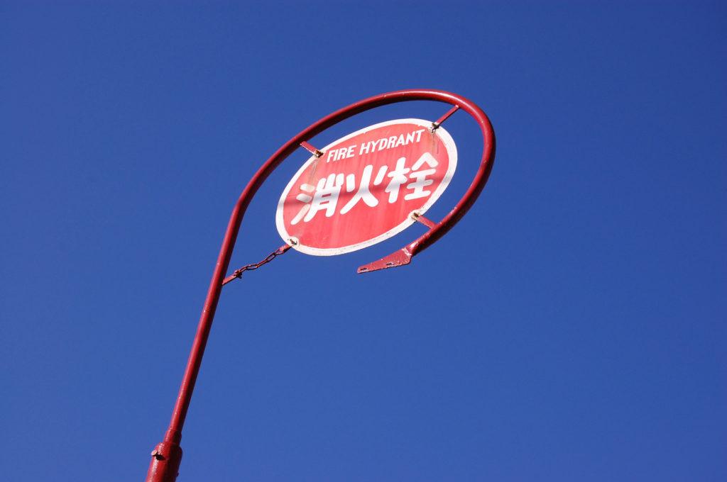 消火栓の標識と青空