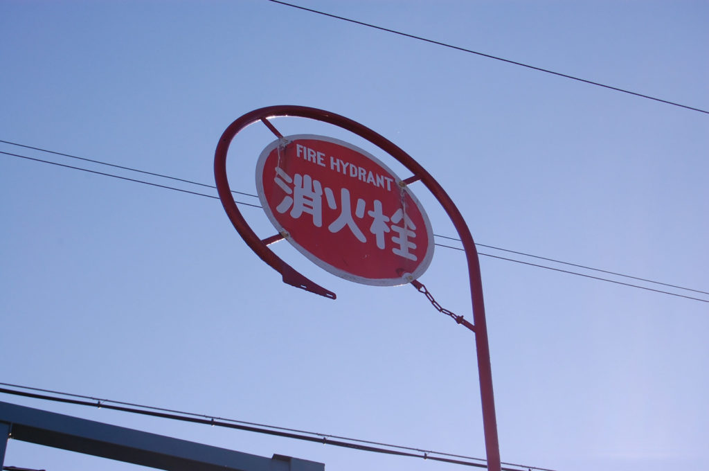 消火栓の標識
