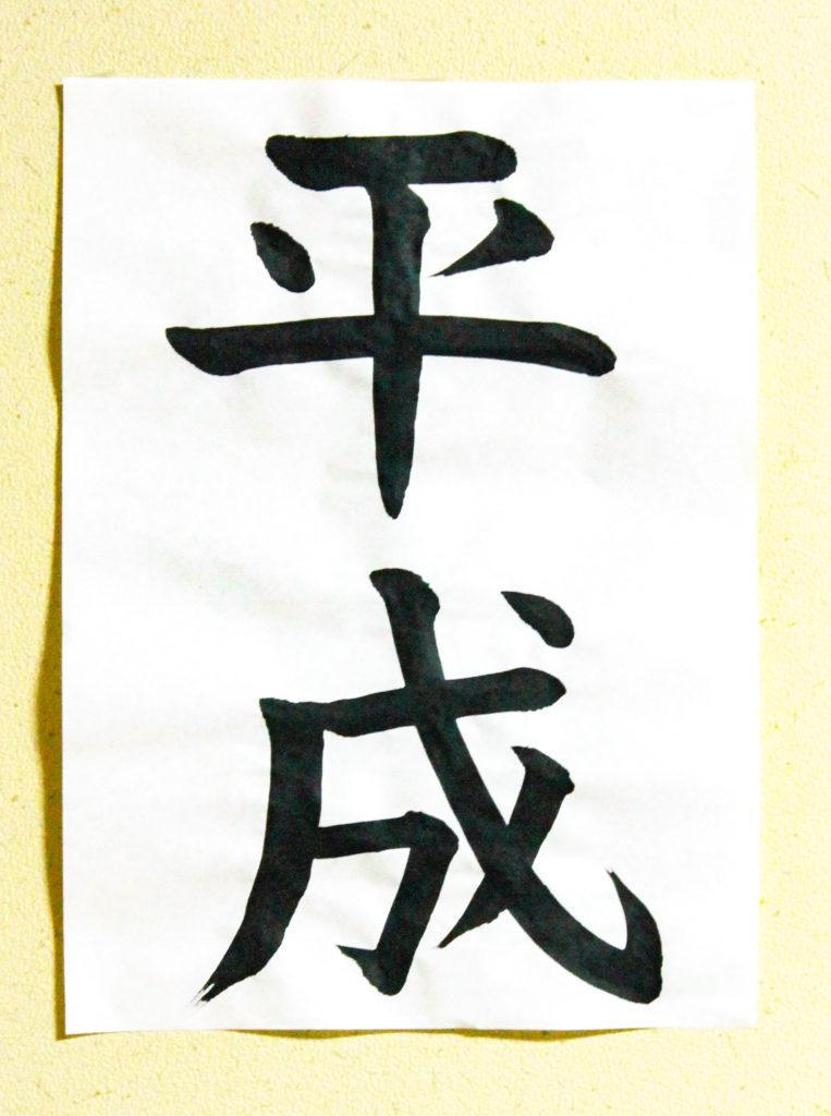 毛筆「平成」